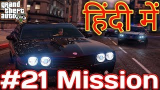 GTA 5 - Mission #21 | GamePlay With Real Graphics Hindi / Urdu [Arish Khan] 2018