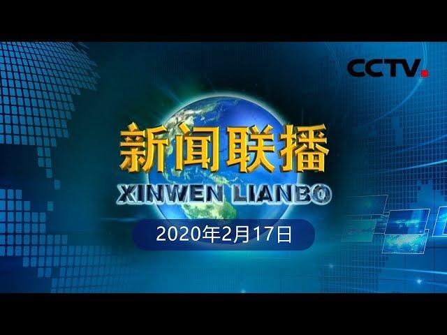 《新闻联播》打赢疫情防控阻击战:广大医务人员奋战在抗击疫情主战场上 20200217 | CCTV