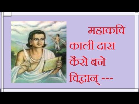 kalidas kaise bne vidvan काली दास कैसे बने विद्वान् by muktajyotishs