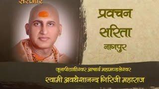 Pravachan Sarita by Swami Avdheshanand Giriji Maharaj | Episode 14