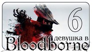 #6 BLOODBORNE ПРОХОЖДЕНИЕ ИГРЫ НА PS4 /Смерть Хрюши/ на русском языке