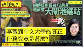 政經短打20210118 李薇到中文大學的真正任務究竟是甚麼?