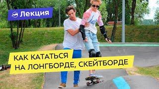 Как научиться кататься на лонгборде, скейтборде и других видах досок