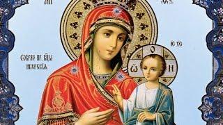 Иверская икона Божией Матери - празднование 26 октября!(ПРАЗДНОВАНИЕ: 26 октября 25 февраля 6 мая Иверская икона Богородицы сейчас хранится на Афоне. А в девятом..., 2016-10-25T14:17:35.000Z)