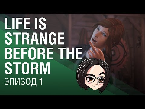 Life is Strange Before the Storm | Эпизод 1 thumbnail