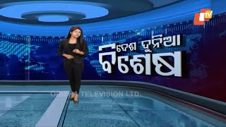 Desha Duniya Bishes Ep 170 20 Sep 2018 | News Around the World - OTV