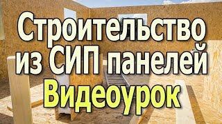видео Дом из сип панелей: разновидности конструкций, достоинства, недостатки и этапы сборки