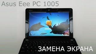Ремонт ноутбука Asus Eee PC 1005HAG замена разбитой матрицы(экрана, дисплея)(Когда забываешь на клавиатуре флешку и закрываешь крышку экрана, получаются вот такие разбитые матрицы...., 2014-11-26T17:39:01.000Z)