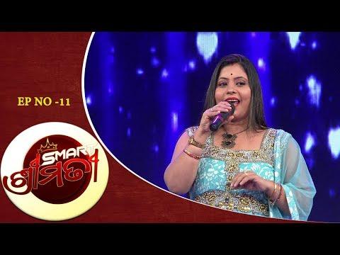 Smart Srimati | Full EP -11 | 21st Sep 2019 | The Reality Show | Tarang TV