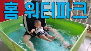베란다에 어린이 워터파크 만들기 !!!