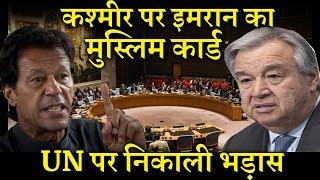 क्या मुसलमानों के साथ भेदभाव करता है संयुक्त राष्ट्र INDIA NEWS VIRAL
