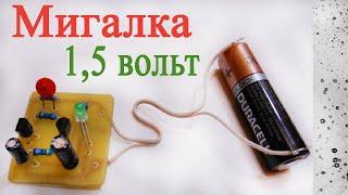видео мигающий светодиод от батарейки 1.5