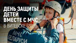 День защиты детей вместе с МЧС в Витебске (2021)