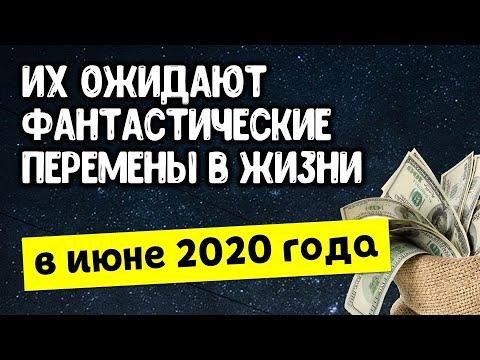 Их ожидают фантастические перемены в жизни и успех в июне 2020 года / Астрора