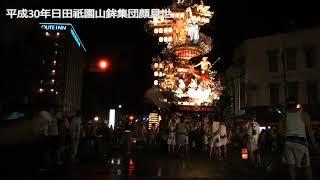 平成30年日田祇園山鉾集団顔見世07
