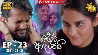 Ralla Weralata Adarei | Episode 23 | 2021-09-21 Thumbnail