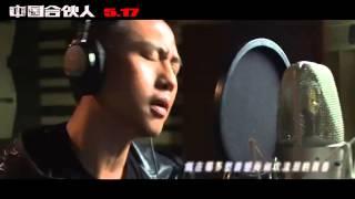 Huang Xiaoming, Deng Chao, Tong Dawei MV Theme Song《光阴的故事》for