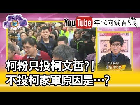 精華片段》苗博雅:柯粉是一群……的選民?!【年代向錢看】