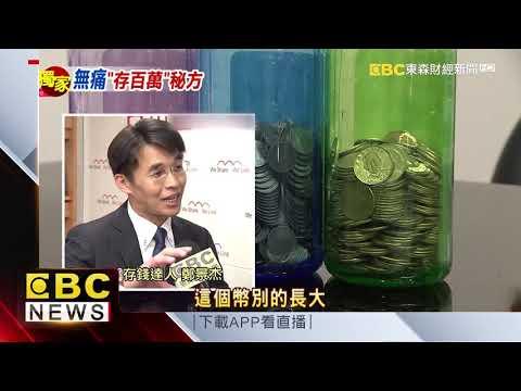 銅板分4個存錢筒! 26歲變百萬富翁