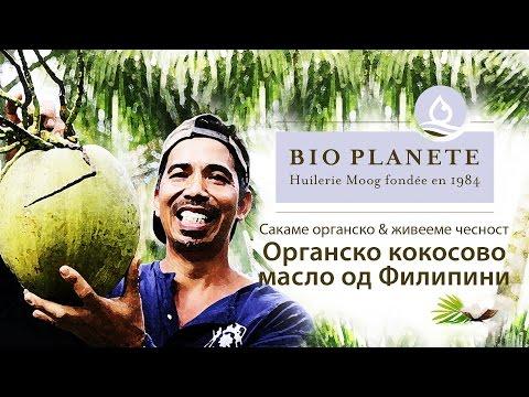 BIO PLANÈTE – Органско кокосово масло од Филипини