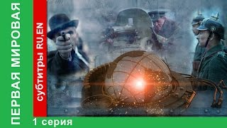 видео Россия в Первой мировой войне
