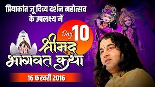 Shri Devkinandan Thakur Ji | Shrimad Bhagwat Katha | Vrindavan Uttar Pradesh || Day 10 - 16/Feb/2016