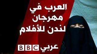 الحضور العربي في مهرجان لندن السينمائي - العالم هذا المساء