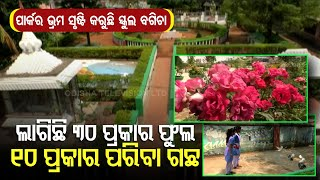 Exciting School Environment In Subarnapur \u0026 Keonjhar Attracts Students