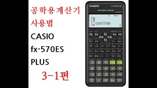 카시오 Casio Fx-570es Plus 공학용 계산기 사용법-1/3-건축물에너지평가사