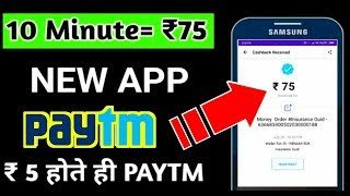 5 Mint  ₹75 PayTM Cash Earn by Earning App online latest android app #subscribenow 2018