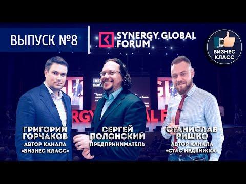 СЕРГЕЙ ПОЛОНСКИЙ о выборах, СТАС НЕДВИЖКА о своём канале. Все это на форуме Synergy Global Forum.