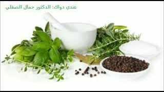 وصفة لعلاج شق في المخرج / شق شرجي  fissure anale  للدكتور جمال الصقلي Dr Jamal Skali