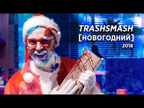 видео: TrashSmash [НОВОГОДНИЙ]