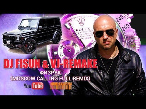 DJ FISUN & VJ-REMAKE - Физрук (Moscow Calling Full Remix) HD2