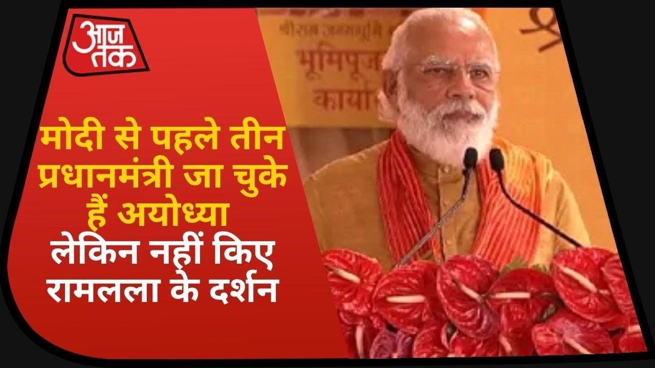 Narendra Modi से पहले तीन Prime Minister जा चुके हैं Ayodhya लेकिन नहीं किए Ram Lala के दर्शन