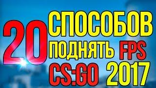 20 СПОСОБОВ ПОДНЯТЬ ФПС В КС ГО 2017 - CS GO
