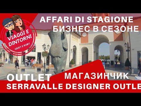 Serravalle Designer Outlet/Выход - крупный торговый центр, расположенный в Серравалле Скривия/Vlog..