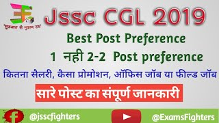 Jssc CGL 2019 Post Preference ||Jssc CGL Post and Salary|| Jssc CGL Post Detail
