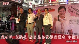 黃石城 老縣長 親自為無黨籍黃麗香 市議員參選人站台2018-10-14