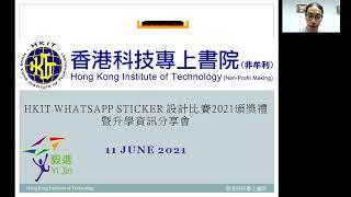 Publication Date: 2021-06-15 | Video Title: HKIT WhatsApp 貼圖設計比賽2021頒獎禮暨升學