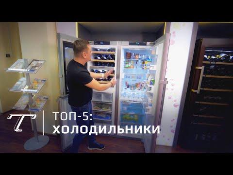 Пять лучших холодильников (2018-2019)