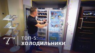 10 самых лучших холодильников.  Обзор