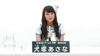 AKB48 45thシングル 選抜総選挙 アピールコメント SKE48 チームS所属 犬塚あさな (Asana Inuzuka) 【特設サイト】 http://sousenkyo.akb48.co.jp/