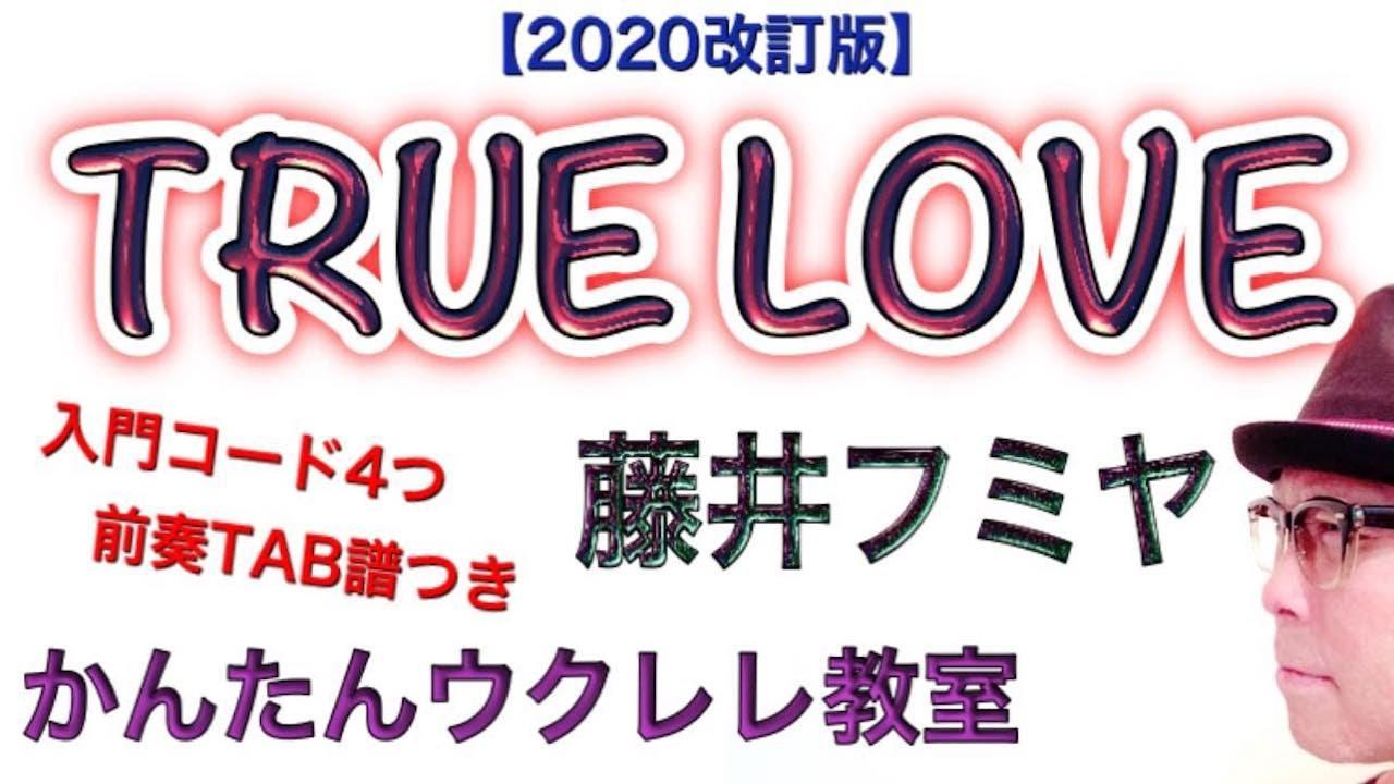 【2020改訂版】TRUE LOVE / 藤井フミヤ《ウクレレ 超かんたん版 コード&レッスン付》前奏TAB譜つき・入門コード4つ!