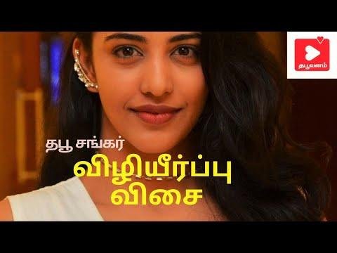 Tamil Love Poems/விழியீர்ப்பு விசை/thapoosankar /thapoovanam
