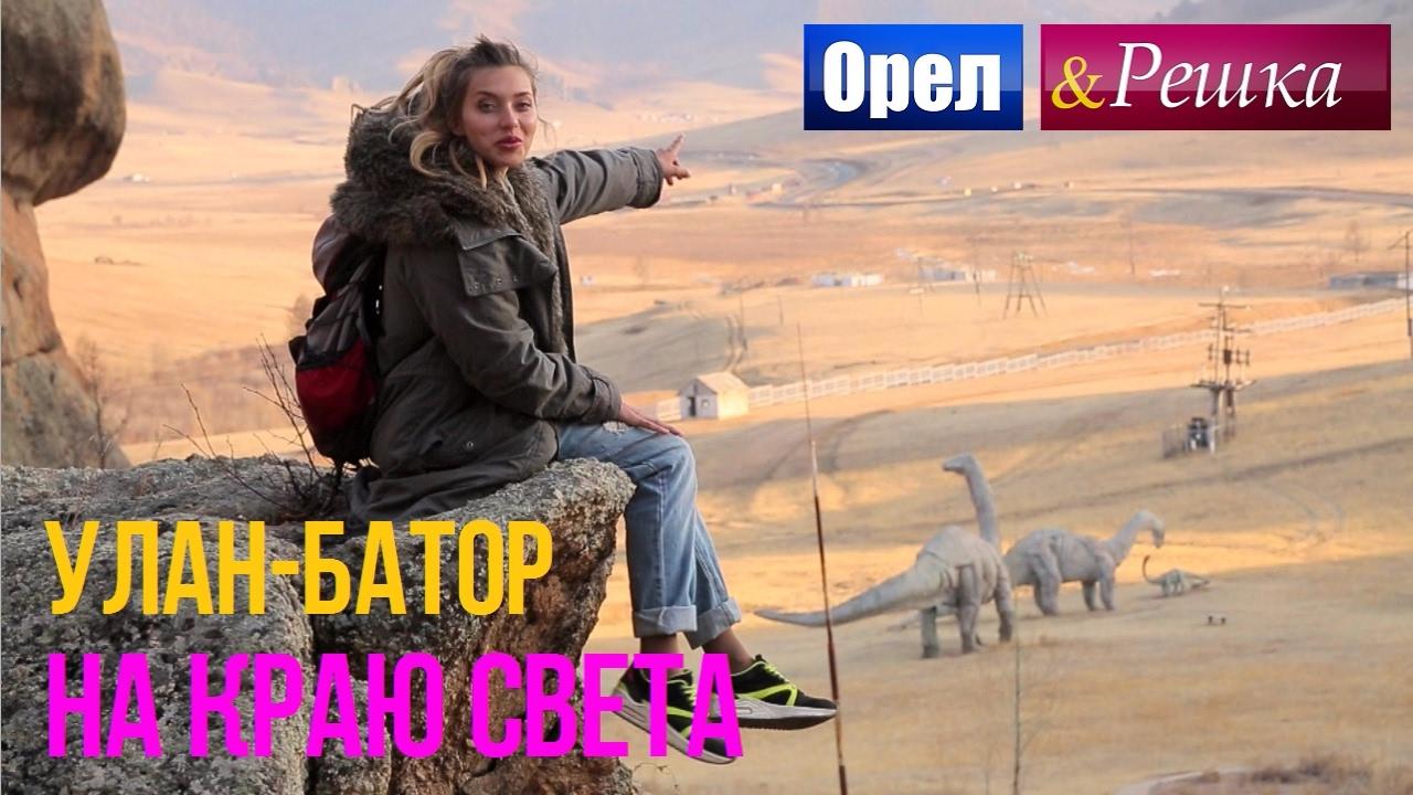 Орел и решка. На краю света - Монголия | Улан-Батор