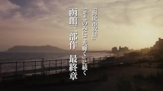 家庭をかえりみなかった男・白岩は、故郷の函館に離婚して戻り、職業訓...