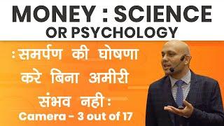 Money Science or Psychology | Camera 3