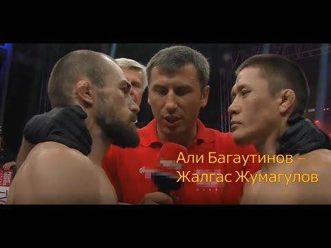 Али Багаутинов — Жалгас Жумагулов. Полный бой! Хороший бой стоит посмотреть!