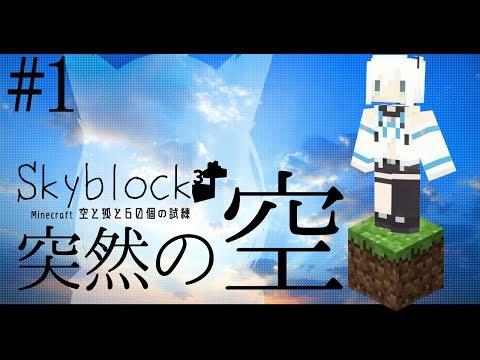 【Minecraft】空と狐と60個の試練#1【Skyblock3】